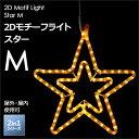 「2Dモチーフライト スター M」 8パターン点灯/安全 安心24V LEDイルミネーション クリスマス デコレーション 星 星型 モチーフライト 電飾 庭 屋外用 防水規格:防雨形 タカショー 2in1シリーズ