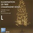 タカショー 2in1シリーズ 「イルミネーション 2DツリーL シャンパンゴールド」 クリスマスツリ