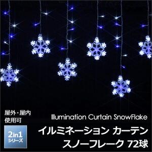 イルミネーション カーテン スノーフレーク ホワイト パターン クリスマス デコレーション