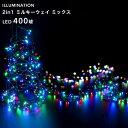 ショッピングクリスマスイルミネーション 「LED イルミネーション ミルキーウェイ 400球」 ミックス (MIX) 8パターン点灯 4m 高密度 ストレート クリスマスイルミネーション ライト 電飾 屋外用 室内可 庭 ツリー 取付け 巻き付け 防水規格:防雨形 タカショー 2in1シリーズ