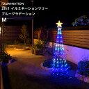 「イルミネーションツリーライト M」 ブルーグラデーション LED:130球/高さ:189cm 8パターン点灯 クリスマスイルミネーション 電飾 ツリー型 ツリ...