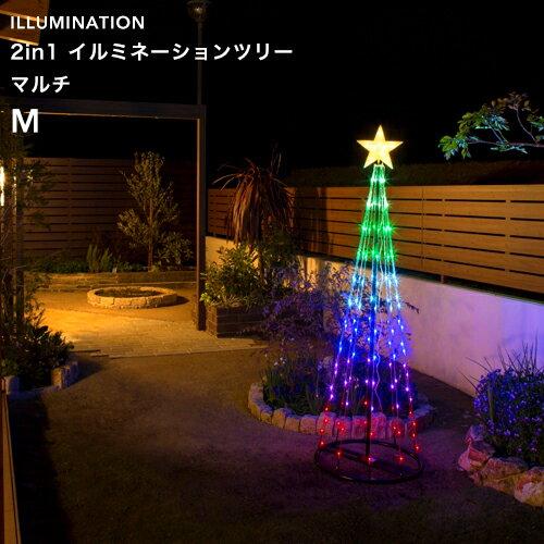 「イルミネーションツリーライト M」 マルチ LED:130球/高さ:189cm 8パターン点灯 レインボー クリスマスイルミネーション 電飾 ツリー型 ツリータイプ カーテンツリー デコレーション 屋外用 庭  防水規格:防雨形 タカショー 2in1シリーズ
