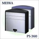 メイワ/MEIWA 郵便受け 「ステンレスポスト PS-360」 ブラック/グレー A4サイズ対応可