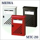 メイワ/MEIWA 郵便受け 「スチールポスト MTC-20」 レッド/ブラック/ホワイト 縦型ポスト A4サイズ対応可 郵便ポスト/メールボックス