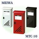 メイワ/MEIWA 郵便受け 「スチールポスト MTC-10」 レッド/ブラック/ホワイト スリムポスト/縦型ポスト 郵便ポスト/メールボックス