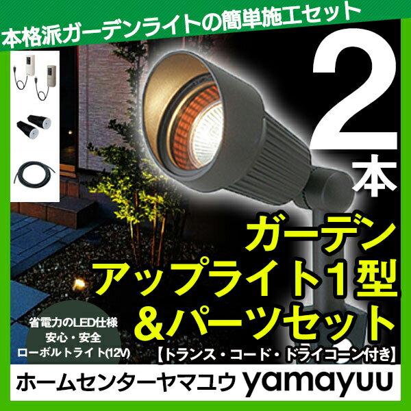 ガーデンライトセット 『ガーデンアップライト1型 2本セット』 LED(白色/電球色) ≪DCトランス・コード付き≫ LEDライト/庭の照明 ローボルトライト(12V)