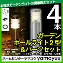 ガーデンライトセット 「ガーデンポールライト2型 4本セット」 ≪DCトランス・コード付き≫ LEDライト/庭の照明 ローボルトライト(12V)