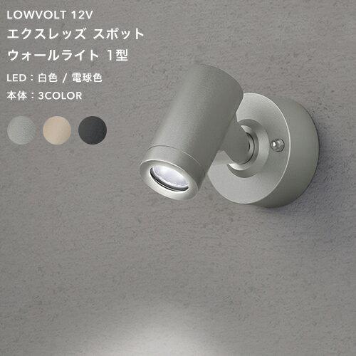 タカショー ガーデンライト 「エクスレッズ スポットウォールライト 1型」 LED 照明 屋外 エコ 節電 省エネ 【ローボルトライト(12V)】