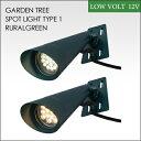 タカショー ガーデンライト 「ガーデンツリースポットライト 1型 ルーラルグリーン」  LED球4.5W GU5.3 ライトアップ 樹木 庭 エコ 節電 省エネ 屋外 照明 ライティング 【ローボルトライト(12V)】