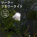 ソーラー フラワー ホワイト センサー ガーデン ニッケル
