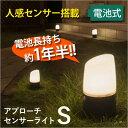 ガーデンセンサーライト アプローチセンサーライトS 電池式 LED 屋外 人感センサー搭載