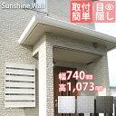サンシャインウォール W-02 [幅740mm×高さ1,073mm] 1台入り お洒落な多機能目隠しルーバー♪お風呂・脱衣所の窓に最適♪  サンシャインウォール