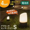ガーデンセンサーライトS 4個セット 電池式 LED 屋外