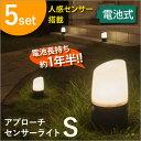 ガーデンセンサーライトS 5個セット 電池式 LED 屋外