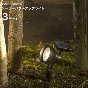 【着後レビューで選べる特典】タカショー「ソーラー パワーアップライト 3本セット」ソーラーライト LGS-79 LED色 電球色 屋外 防雨製 照度センサー ガーデンライト お庭の照明 玄関 ポーチ ガーデニング ニッケル水素充電池