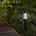 タカショー「ソーラー ライト リップル」LGS-91 ソーラーライト LED 屋外 照度センサー ガ...