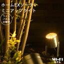 【着後レビューで選べる特典】タカショー「ホームEX ソーラー ミニアップライト Wi-Fiモデル」LSW-EX04 ソーラーライト LED 電球色 屋外 照度センサー 自動点灯 自動消灯 ガーデンライト 新型 Wi-Fi Wifi リニューアル お庭照明 省エネ ニッケル水素充電池