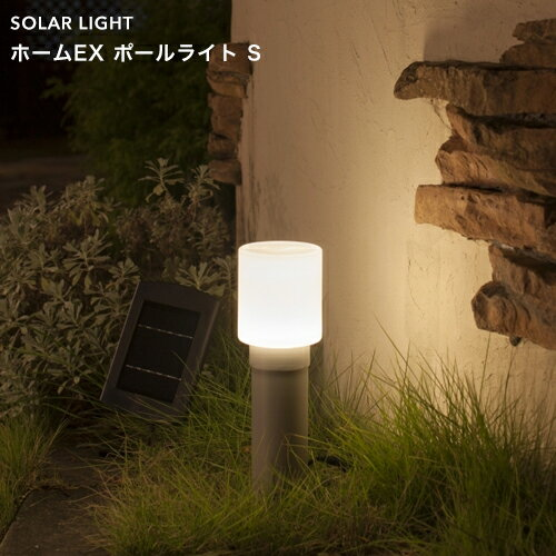 タカショー ソーラーライト 「ホームEX ポールライト S ソーラー」 (LGS-EX01S) LED:電球色 明るいハイパワータイプ 屋外 防雨製 照度センサー 自動消灯 ガーデンライト 明るい 太陽光 拡散型配光 庭照明 省エネ ニッケル水素充電池