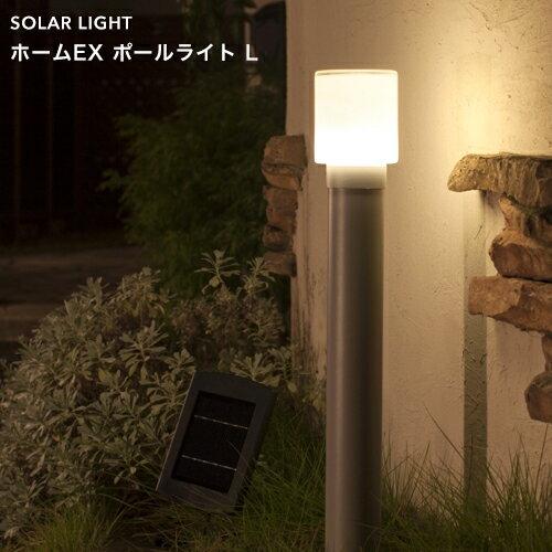 タカショー ソーラーライト 「ホームEX ポールライト L ソーラー」 (LGS-EX02S) LED:電球色 明るいハイパワータイプ 屋外 防雨製 照度センサー 自動消灯 ガーデンライト 明るい 太陽光 拡散型配光 庭照明 省エネ ニッケル水素充電池