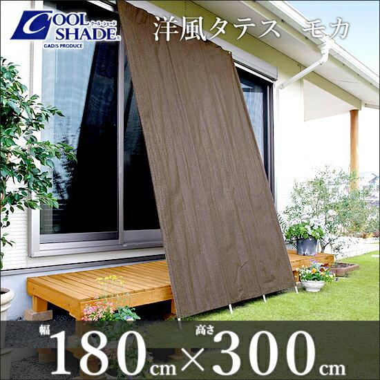 日よけ シェード 洋風タテス モカ 180×300cm GST-300M よしず/たてすだ…...:yamayuu:10005585