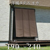 洋風たてす 日よけ シェード タカショー 「洋風タテス モカ」 <190×240cm> よしず/たてすだれ 高さ8尺タイプ/2.4m/240cm 日除け 目隠し 遮光 紫外線カット サンシェード オーニング スクリーン 窓 庭 玄関 デッキ テラス