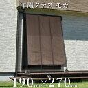 洋風たてす 日よけ シェード タカショー 「洋風タテス モカ」  よしず/たてすだれ 高さ9尺タイプ/2.7m/270cm 日除け 目隠し 遮光 紫外線カット サンシェード オーニング スクリーン 窓 庭 玄関 デッキ テラス