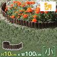 タカショー 花壇フェンス・連杭・エッジ 「ガーデンエッジ 焼磨(小) 10×100cm」 【5枚セット】 [幅1000mm×奥行13.5mm×高さ100mm] お花や家庭菜園に♪