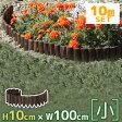 タカショー 花壇フェンス・連杭・エッジ 「ガーデンエッジ 焼磨(小) 10×100cm」 【10枚セット】 [幅1000mm×奥行13.5mm×高さ100mm] お花や家庭菜園に♪