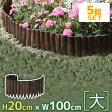 タカショー 花壇フェンス・連杭・エッジ 「ガーデンエッジ 焼磨(大) 20×100cm」 【5枚セット】 [幅1000mm×奥行13.5mm×高さ200mm] 木製フェンス/ガーデンフェンス/ミニフェンス お花や家庭菜園に♪