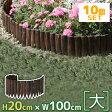 タカショー 花壇フェンス・連杭・エッジ 「ガーデンエッジ 焼磨(大) 20×100cm」 【10枚セット】 [幅1000mm×奥行13.5mm×高さ200mm] 木製フェンス/ガーデンフェンス/ミニフェンス お花や家庭菜園に♪