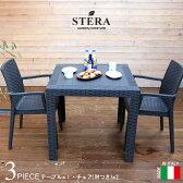 【イタリア製】ガーデンファニチャー STERA 「ステラガーデン3点セット 80×80cm」 <肘付きチェア×2、テーブル×1> ≪ブラック グレー≫ ラタン調 ガーデンテーブル ガーデン 家具 机 テーブル チェア ファニチャー 庭 エクステリア ガーデン