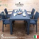 【イタリア製】ガーデンファニチャー STERA 「ステラガーデン5点セット 140×80cm」 <肘付きチェア×4、テーブル×1> ≪ブラック グレー≫ ラタン...