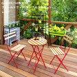 タカショー ガーデンファニチャー 「フォールドウッド テーブル3点セット レッド」折りたたみ コンパクト テーブル チェア ファニチャーセット 庭 テラス バルコニー エクステリア ナチュラル