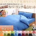 新20色羽根布団8点セット洗い替え用布団カバー 3点セット ベッドカバー、布団カバー 【ク