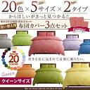 新20色羽根布団8点セット洗い替え用布団カバー 3点セット ベッドカバー、布団カバー 【クイーンサイズ】