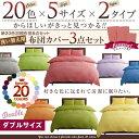 新20色羽根布団8点セット洗い替え用布団カバー 3点セット ベッドカバー、布団カバー 【ダブルサイズ】