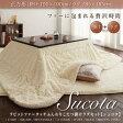 ラビットファータッチこたつ掛けラグセット 「Sucota(シュコタ) 正方形」 こたつ布団 [190×190(cm)] 全4色
