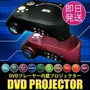 16時まで即日発送!「DVDプレイヤー 一体型プロジェクター」を好評販売中!!ホームシアター にも 【あす楽対応】【送料無料】