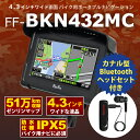 「バイク用ナビ FF-BKN432MC」 RM-XR432MC後継品 防水 ポータブル Bluetooth/ブルートゥース内蔵 4.3インチワイド液晶 ゼンリン...