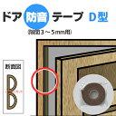 ドア隙間防音テープ D型 [隙間 3〜5mm用] 1本入り(裂くと2本) 隙間からの音漏れの軽減に!隙間風を止め断熱効果もアップ! ドア 扉 開き戸 DIY 生活音 騒音 対策
