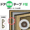 ドア隙間防音テープ P型 [隙間 2〜4.5mm用] 1本入り(裂くと2本)  隙間からの音漏れの軽減に!隙間風を止め断熱効果もアップ! ドア 扉 開き戸 DIY 生活音 騒音 対策