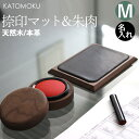 KATOMOKU 朱肉・捺印マット [Mセット] 携帯にもべんりなねじ式蓋! ウォールナット製で高級