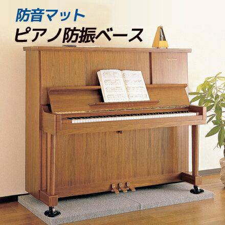 防音マット 「ピアノ防振ベース」 1枚入り ピアノ オルガン ドラム スピーカー ウーファ…...:yamayuu:10000209