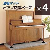 防音マット 4枚セット 「ピアノ防振ベース」【】【あす楽対応】【17時まで即日発送】