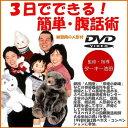 3日でできる 簡単・腹話術(人形付き)DVD