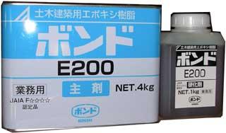 コニシボンド E200 5kg打継ぎ用・アンカー、差筋固定用・接着用エポキシ樹脂