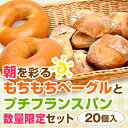 【送料無料!プチフランス】朝を彩るもちもちベーグルとプチフランスパン数量限定セット 20個入