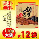 割りせんべい(ごま)(大袋110g)12袋セット