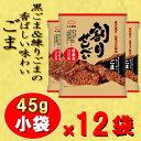 割りせんべい(ごま)(小袋45g)12袋セット