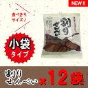 割りせんべい(小袋52g)12袋セット